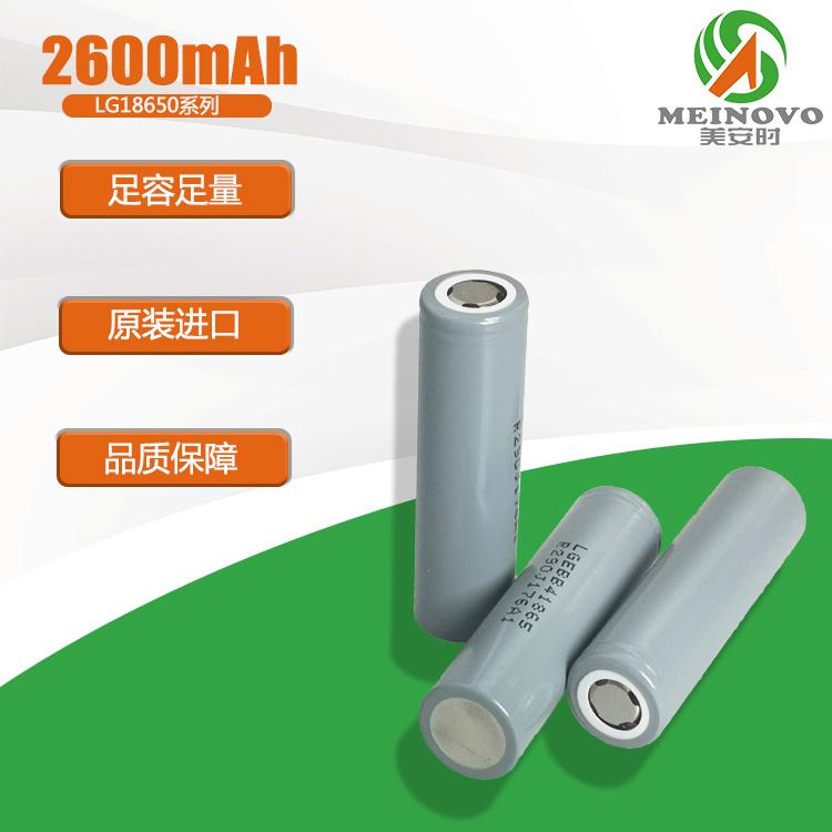 美安时18650锂电池3.7V 2600mAh动力锂电池