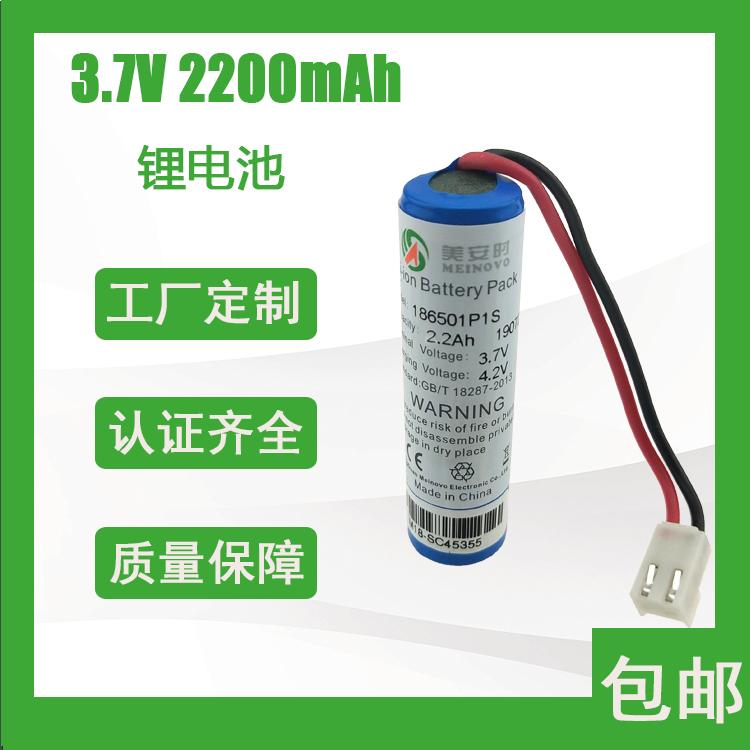18650微信收款电池3.7v2200mAh锂电池